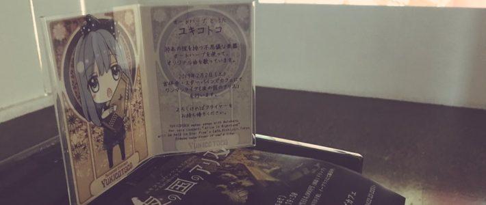 【テレビ出演】1/30(水)「ヒルナンデス!」