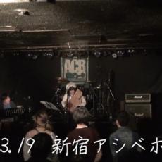 2019.3.19 HAL東京ミュージック学科ライブ動画公開
